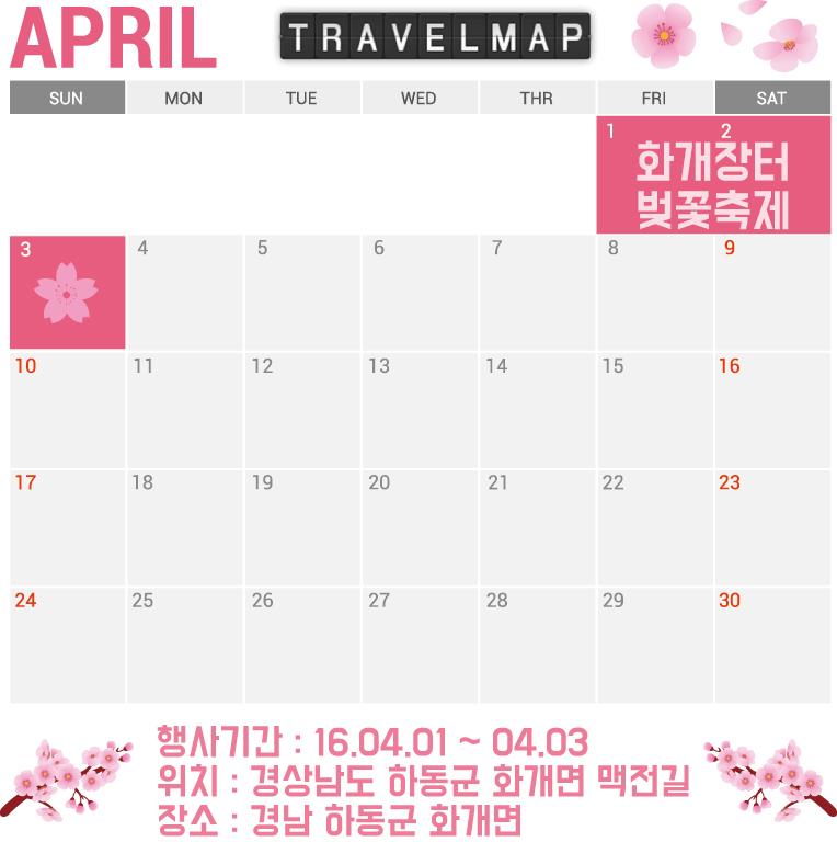 [트래블맵] 화개장터 벚꽃축제