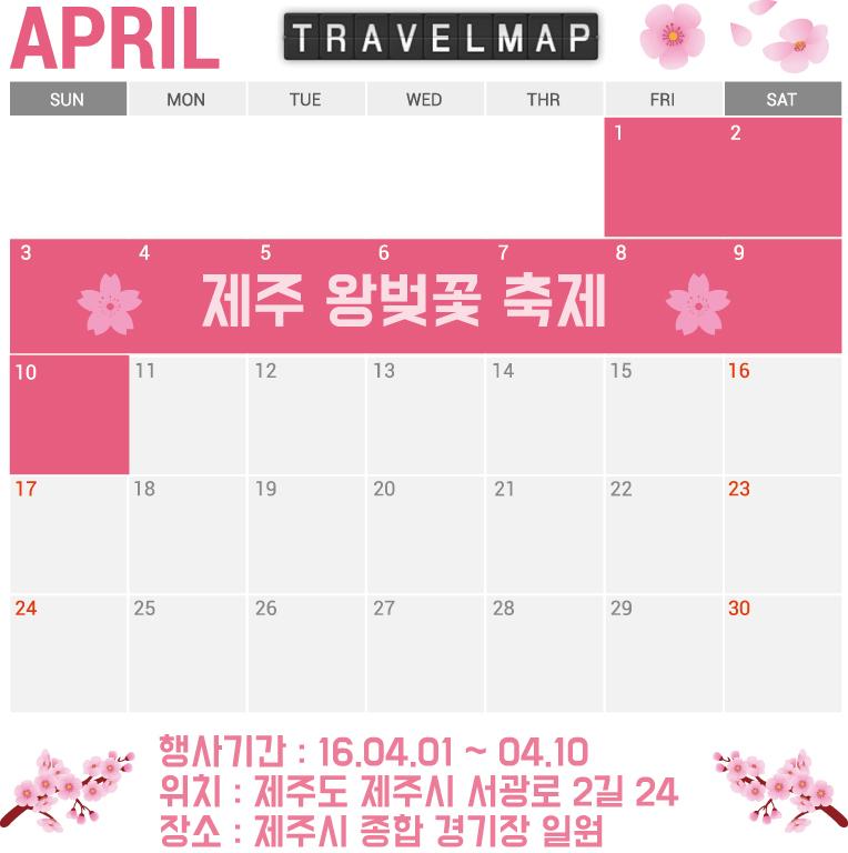 [트래블맵] 제주 왕벚꽃 축제