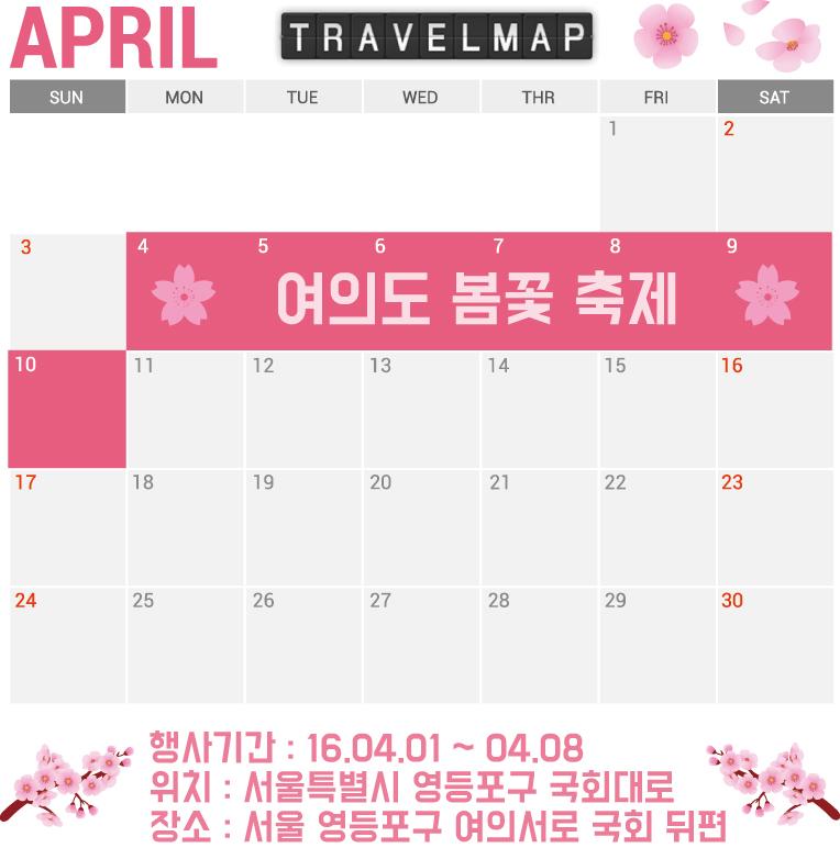 [트래블맵] 영등포구 여의도 봄꽃 축제