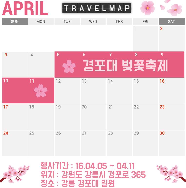 [트래블맵] 경포대 벚꽃축제
