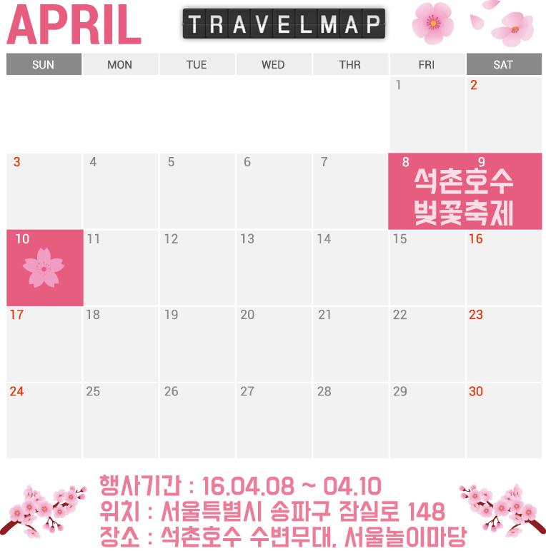 [트래블맵] 석촌호수 벚꽃축제