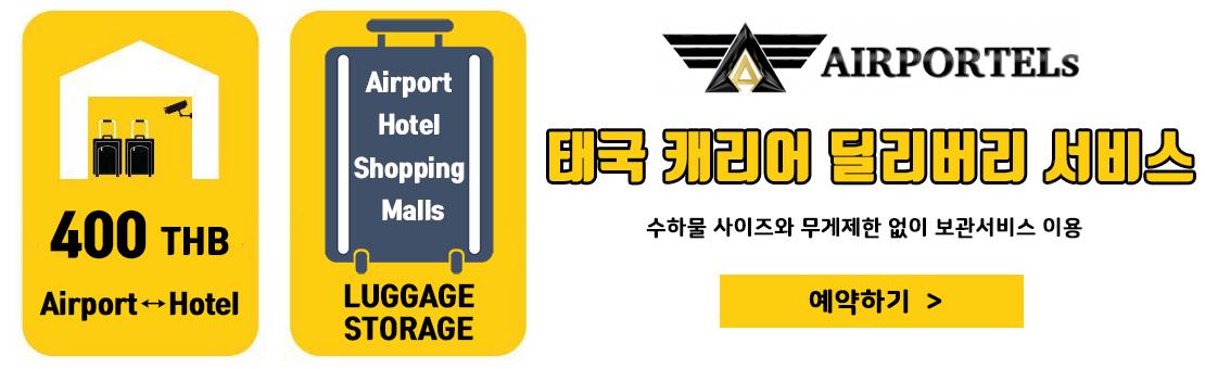 에어포텔(AIRPORTELs) 예약하기