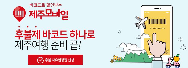 제주모바일(jejumobile) 최대 72% 제주여행 모바일 할인