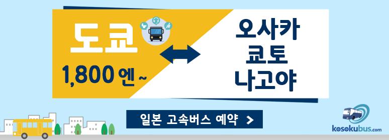 고속버스닷컴(kosokubus) 일본 고속버스 가격비교 예약 사이트