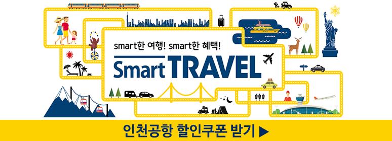 스마트 트래블 할인 쿠폰 북은 인천공항 내 면세점, 식음료, 편의시설 등 다양한 제휴사 할인 받을 수 있는 쿠폰 북 입니다.