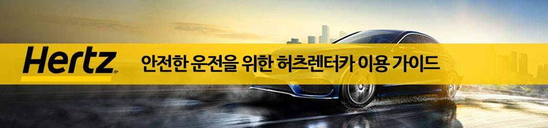 즐겁고 안전한 운전을 위한 Hertz 허츠렌터카 이용 가이드