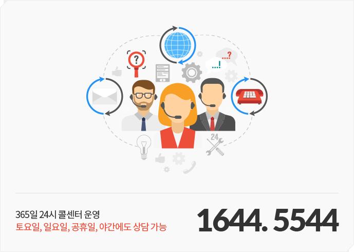 365일 24시간 트래블로버 콜센터 운영