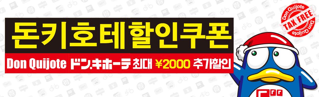 일본 돈키호테 (ドン・キホーテ) 200엔/500엔/2000엔 할인쿠폰
