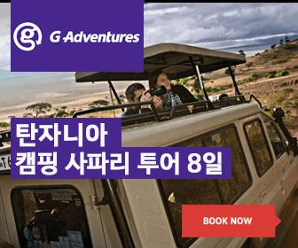지 어드벤처스(G Adventures) 전 세계 700가지가 넘는 여행 프로그램 운영