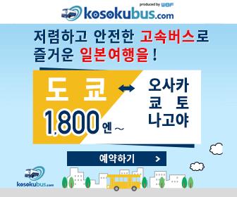 고속버스닷컴 일본 고속버스 가격비교 예약 사이트