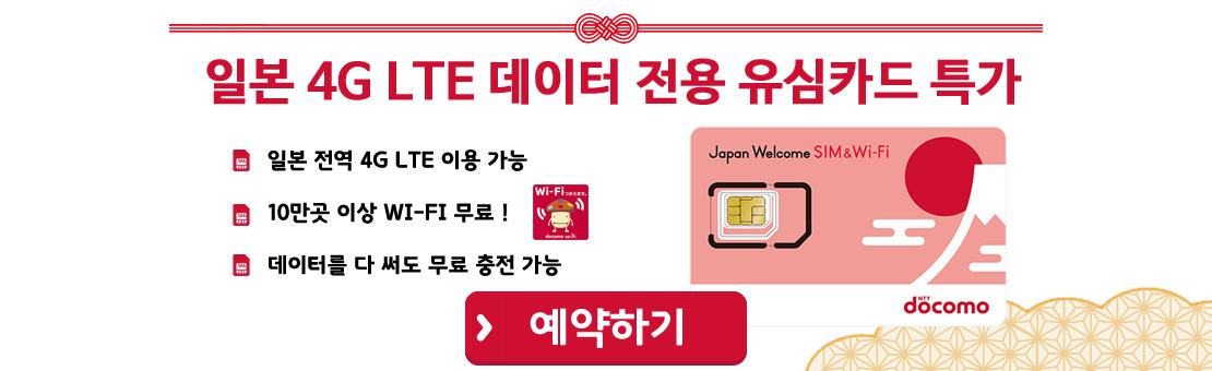 일본 4G LTE 데이터 전용 유심 할인쿠폰