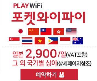 전세계 해외로밍서비스 포켓와이파이 최저 1일 3,900원