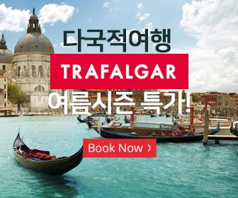 트라팔가(Trafalgar) 70년 이상의 경험 및 업계 최다 수상경력의 세계적인 현지가이드 투어