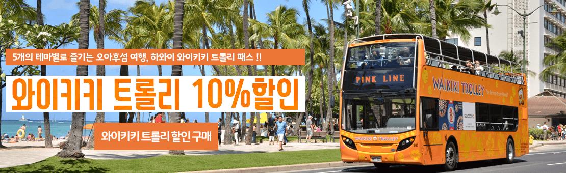 하와이 와이키키 트롤리버스(waikikitrolley) 추가 10% 할인