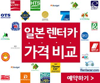 렌터카.com 일본 렌터카 가격비교 예약 사이트