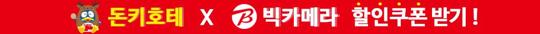일본 돈키호테 x 빅카메라 할인쿠폰 받기