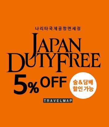 나리타 국제공항 (JAPAN DUTY FREE) 면세점 5% 할인쿠폰