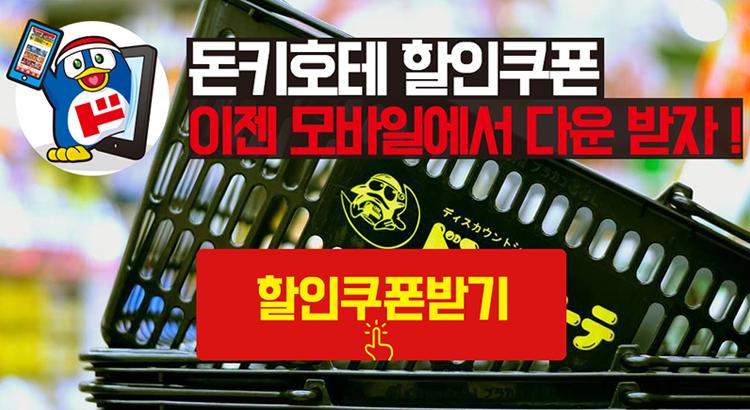 일본 돈키호테 할인쿠폰