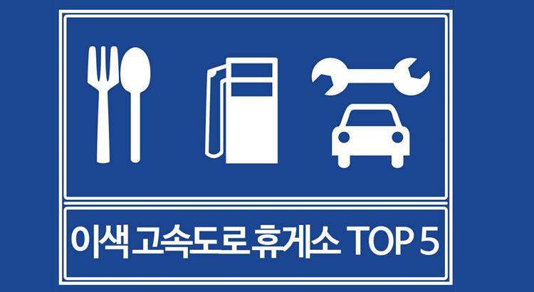 전국 이색 고속도료 휴게소 TOP 5